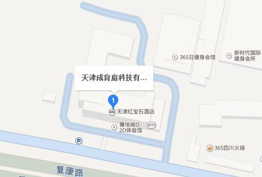 天津成育庭科技有限公司