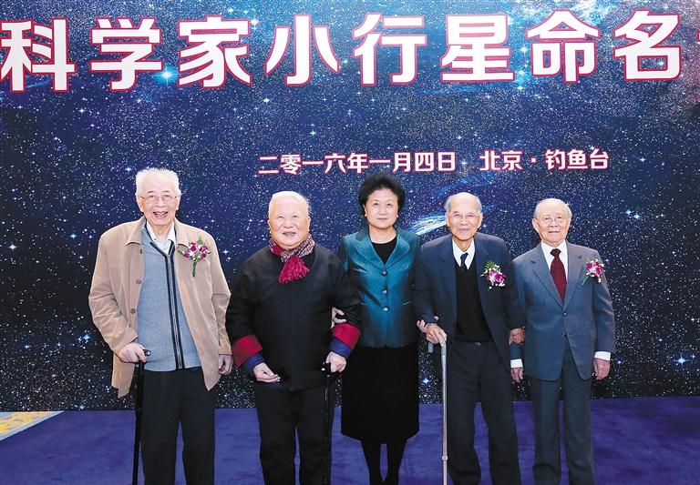 五位科学家小行星命名.jpg