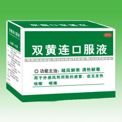 双黄连口服液,中成药名。为解表剂,具有疏风解表、清热解毒之功效。用于外感风热所致的感冒,症见发热,咳嗽,咽痛。 2020年1月31日,中国科学院上海药物所:该所和武汉病毒所联合研究初步发现,中成药双黄连口服液可抑制新型冠状病毒。