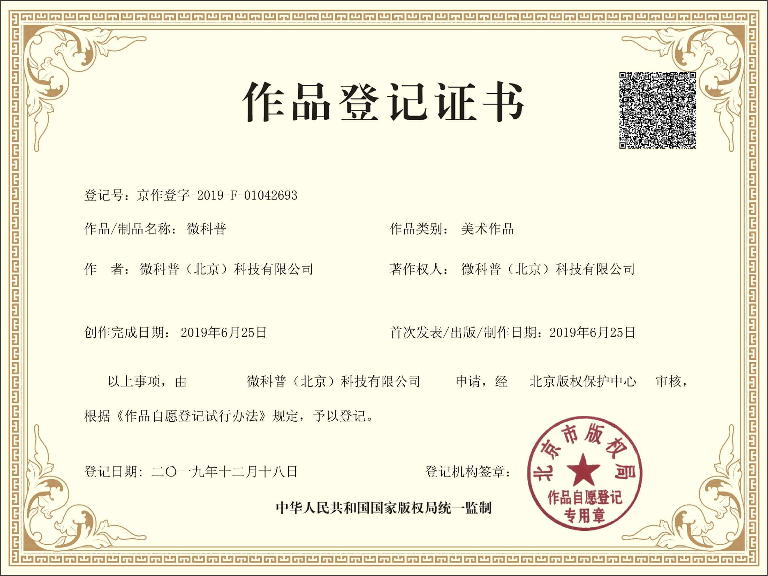微科普具有北京市版�嗑种瓢l的《作品登��C��》