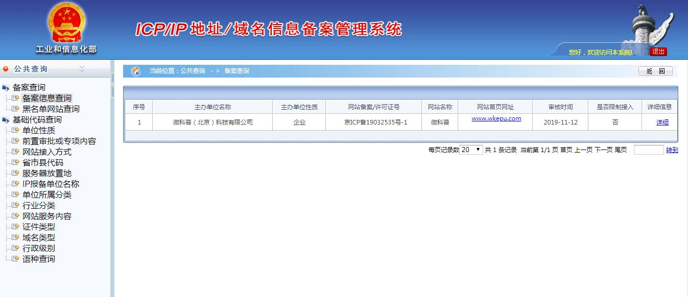 微科普具有ICP备案/许可证号资质
